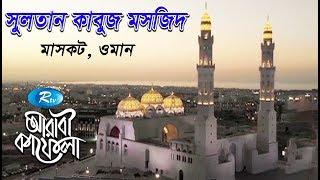 Sultan Kabuz Mosque | সুলতান কাবুজ মসজিদ | Ep-28 | Arabi Kafela | Rtv Islamic Show