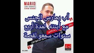 Allo marion أغرب قصة في المغرب أب يمارس الجنس مع أبنته لمدة أربع سنوات