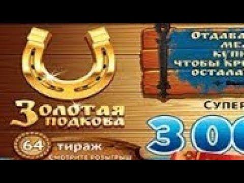 Как проверить лотерейный билет Золотая подкова  по номеру билета
