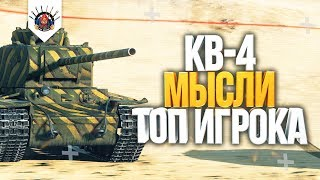 КВ-4 - ОБЗОР   КАК ИГРАТЬ НА КВ-4 - ГАЙД
