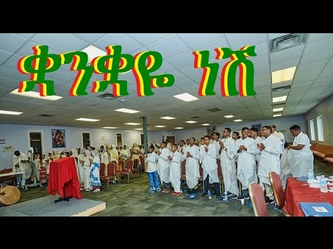Ethiopian Orthodox Tewahedo Church in Dubai-Sharjah-Ajman: ቋንቋዬ ነሽ ድንግል (Quanquaye Nesh Dingel)