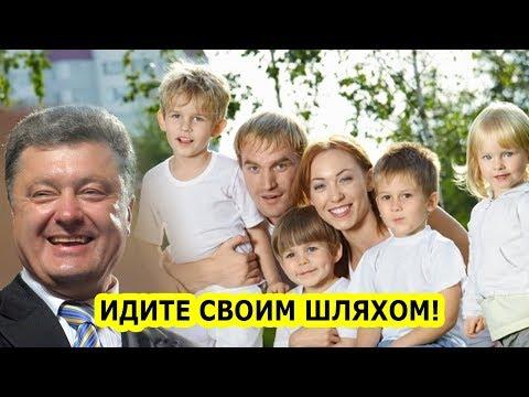 Как Порошенко перед выборами решил помочь многодетным семьям
