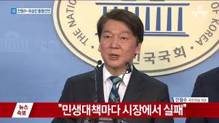 """안철수·유승민 통합 선언…""""구태정치와 전쟁"""""""