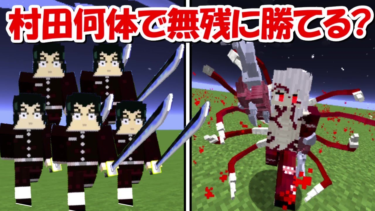 【Minecraft】村田さん何体で鬼舞辻無惨を倒せる?