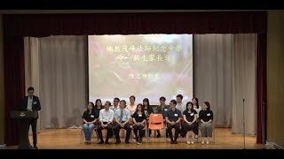 Publication Date: 2018-09-11 | Video Title: 2018-07-15 佛教茂峰法師紀念中學 中一新生家長日
