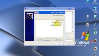 طريقة تجعل الويندوز xp النسخة الاصلية