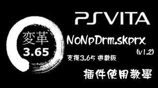Ps Vita NoNpDrm v1.2 安裝教程