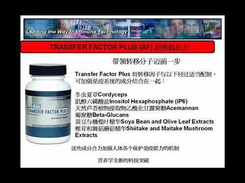 4life Trancfer factor china