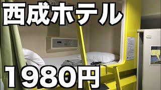 西成、カプセルホテルに泊まってみた【西成ドヤ日雇い生活⑤】【あいりん地区】 thumbnail