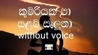 Kumariyaka Pa Salamba Saluna Karaoke (without voice) කුමරියක පා සළඹ සැලුනා