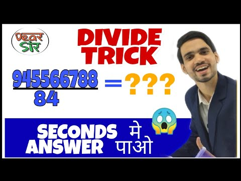 Vedic Maths Tricks for Fast Calculation | Divide Tricks in Hindi | Divide Karne ka Asan Tarika