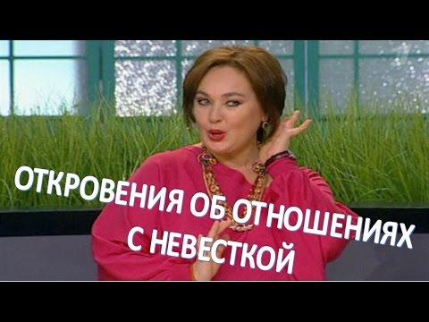 Лариса Гузеева рассказала о своих отношениях с невесткой (10.05.2017)