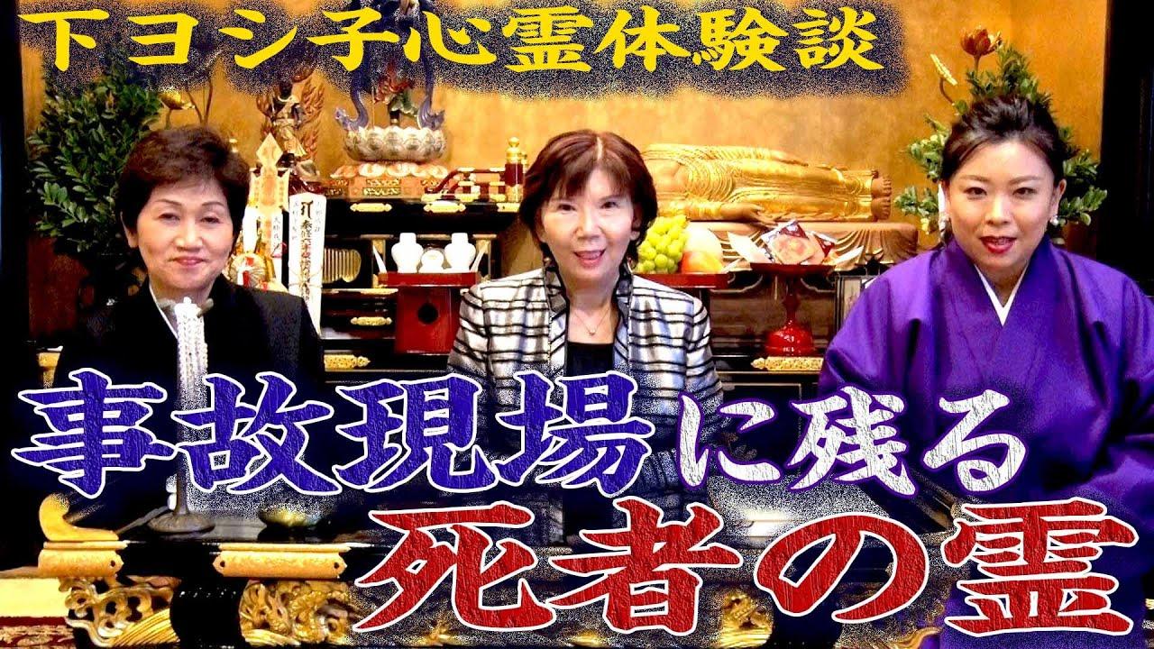 【下ヨシ子心霊体験談】事故現場に残る死者の霊