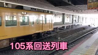 『電車』国鉄車両 105系回送列車 4両編成