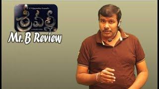Srivalli Movie Review | Vijayendra Prasad | Mr. B