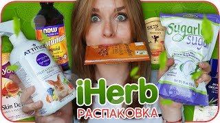 iHerb распаковка - кисти, шоколад, что за спирулина?! HAUL июнь 2017 | Дарья Дзюба
