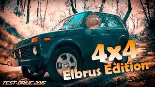 Тест-драйв LADA 4x4 Elbrus Edition (2015)(ELIASCUTTER #СТУДИЯ ВИДЕОМОНТАЖА наш сайт: http://eliascutter.com ХАРАКТЕРИСТИКИ ВИДЕОРОЛИКА название: