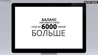 КАК ЗАРАБОТАТЬ В ИНТЕРНЕТЕ 6000 РУБЛЕЙ ЗА 15 МИНУТ НА ОЛИМП ТРЕЙД!!!