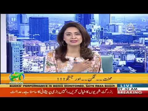 Meet Pride Of Pakistan   Aaj Pakistan with Sidra Iqbal   Part-3   Aaj News