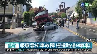 報廢雲梯車故障 連撞路邊9輛車!| 華視新聞 20181024