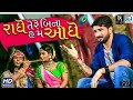 Radhe Tere Bin Hum Aadhe ( Full Video ) _ Gaman Santhal _ Produce by BhumiStudio Bhaguda ( 480 X 854 Mp3