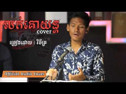 លក់គោយន្ត (Cover)-  វិចិត្រ| Lok Ko Yun Cover by vichet