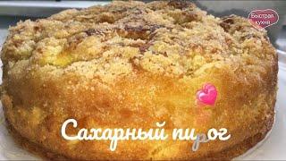 безумно вкусный и очень простой в приготовлении Сахарный пирог
