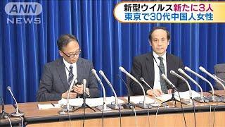 新たに東京などで3人感染確認 新型コロナウイルス(20/01/31)