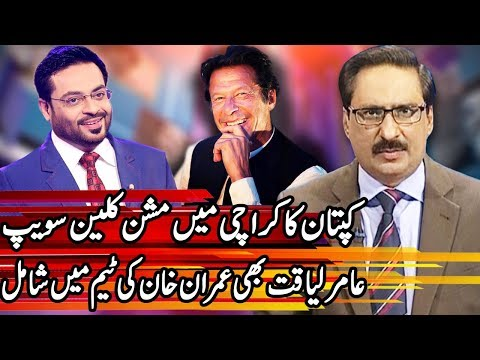 Kal Tak With Javed Chaudhry - 19 March 2018 - Express News