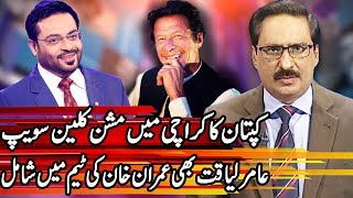 Kal Tak with Javed Chaudhry - 19 March 2018 | Express News