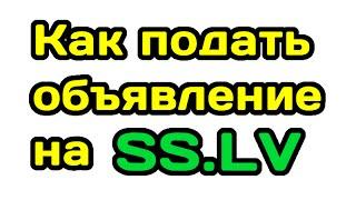 Как подать объявление на SS.LV(, 2016-07-17T11:09:35.000Z)