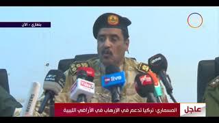الأخبار - مؤتمر صحفي للعقيد أحمد المسماري المتحدث باسم الجيش الليبي بشأن التطورات في الأراضي الليبية