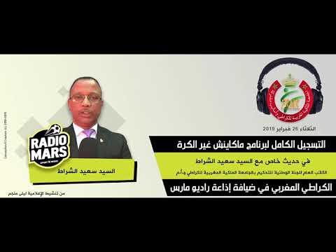 FRMK.Media : RADIO MARS - Mardi 26 février 2019 - Interview Avec M. Said Cherrat