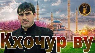 Download МАГОМЕД ДОМБАЕВ  - КХОЧУР ВУ Mp3 and Videos