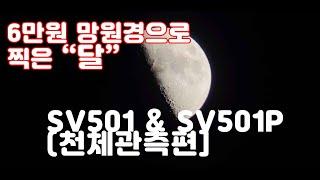 최저6만원! 천체망원경-SV501&SV501P …