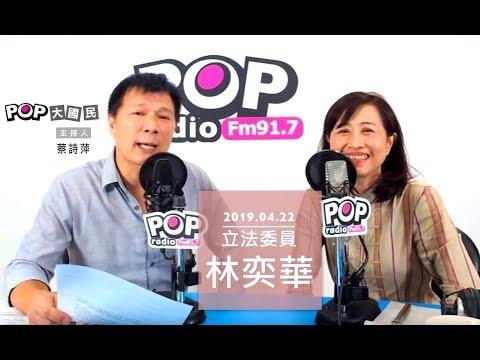 2019-04-22《POP大國民》蔡詩萍 專訪 立法委員 林奕華