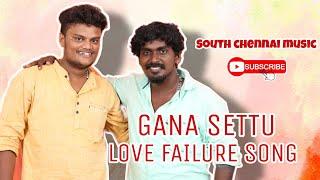 GANA SETTU LOVE FAILURE SONG / GANA SONG / LOVE SONG / GANA SETTU SONG / 2020 / 1080 / 4K