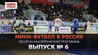 """""""Мини-футбол в России"""". Выпуск №6"""
