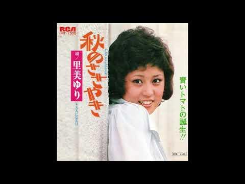 里美ゆり 「秋のささやき」 1973