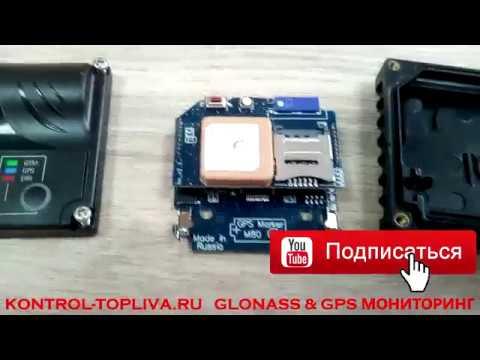 Обзор GPS маяка М80 глонасс мониторинг транспорта