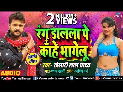 Khesari Lal Yadav का सबसे धमाकेदार New होली गीत | Rang Dalala Pe Kahe Bhagelu | Bhojpuri Holi Song