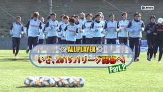 ジュビロTV #349 いざ、2019J1リーグ開幕へ!~Part 2@2019年2月14日O.A.