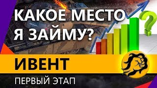 НУЖЕН БОЙ НА 2000+ ОПЫТА - Т-44-100 (Р)