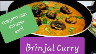 Brinjal Curry, Vazhuthananga Curry, Brinjal Recipe in Malayalam, വഴുതനങ്ങ കറി