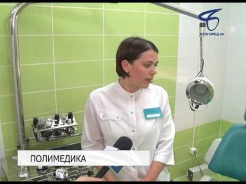 Новая поликлиника «Полимедика» открыла свои двери для пациентов в Белгороде