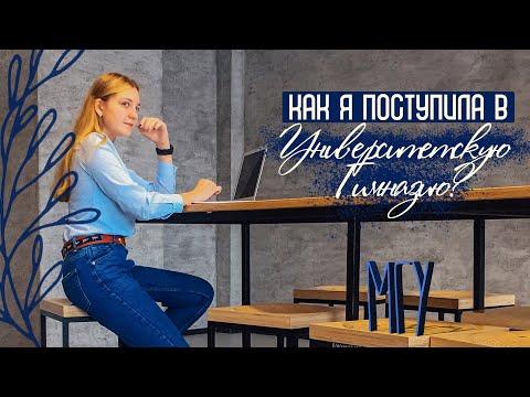 Как я поступила в Университетскую Гимназию при МГУ?