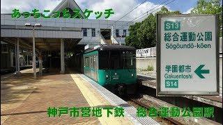 あっちこっちスケッチ~神戸市営地下鉄 総合運動公園駅