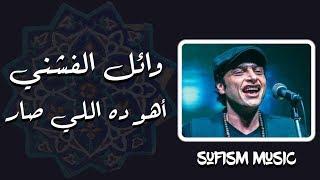 وائل الفشنى - اهو ده اللي صار بالكلمات (Lyric Video) تلوم عليا ازاي يا سيدنا