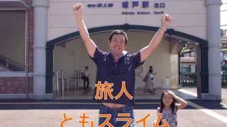 Trip of the stopover 【爆笑】ぶらり途中下車の旅2