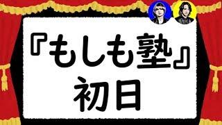 八乙女光くんが、関ジャニ∞の村上信五塾長による即興劇の舞台『もしも塾...